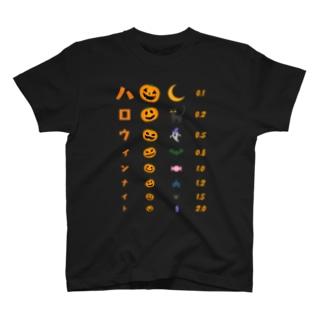 ハロウィンナイト 【視力検査表パロディ】  T-Shirt