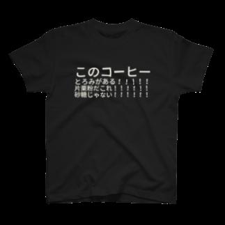 すむろ水の片栗粉コーヒー/とろみ T-shirts