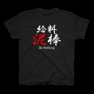 Tusaka Takadaの給料泥棒 T-shirts