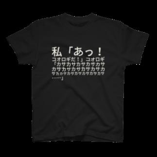 コオロギだ! T-Shirt