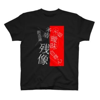 ボクの創造論 血に染まり行く T-shirts