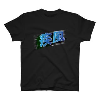 疾風 T-shirts