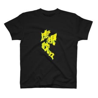 コシタンタン T-shirts