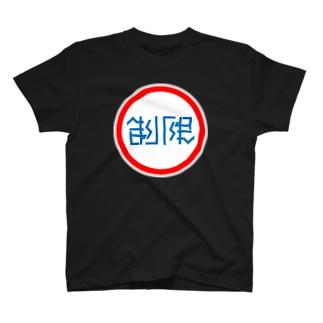 ひっくり返しても制限 T-shirts