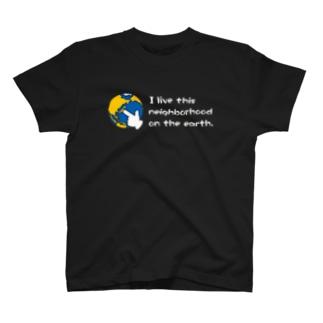 やすなま屋のこのへんに住んでます。 T-shirts
