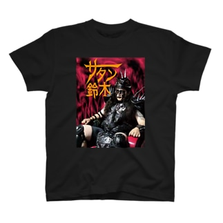 サタン鈴木スペシャル T-shirts