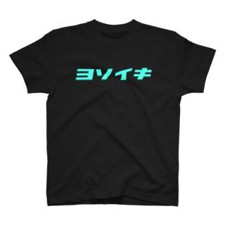 よそ行き T-shirts