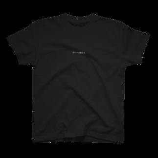 天国のだいにぼたん T-shirts