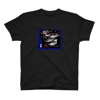 鰊!鹿部【ニシン】生命たちへ感謝を捧げます。  T-shirts
