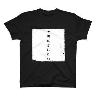 大切にされたい T-shirts