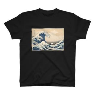 葛飾北斎 富嶽三十六景 神奈川沖浪裏 T-shirts