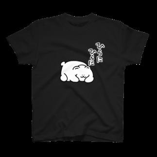 SleepingMuseumのひらにひらに T-shirts