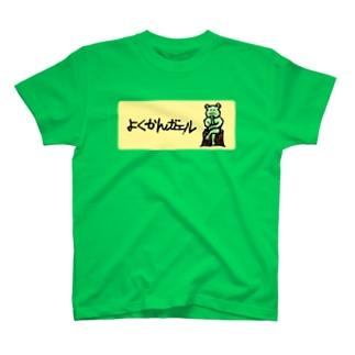 よくかんガエル Tシャツ