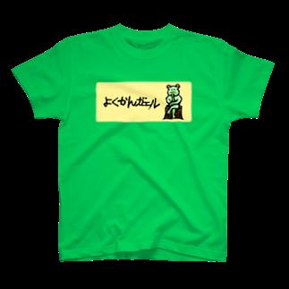 和玄堂suzuri店のよくかんガエルTシャツ