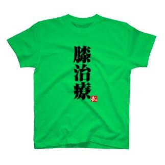 黒「膝治療」濃色Tシャツ Tシャツ