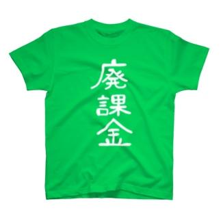 納税者のユニフォーム廃課金NEO Tシャツ