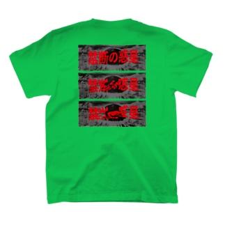 禁断の惑星 T-shirts