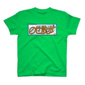 のせ散歩LOGO【昼】 T-shirts
