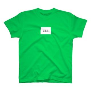 筆文字 T-shirts
