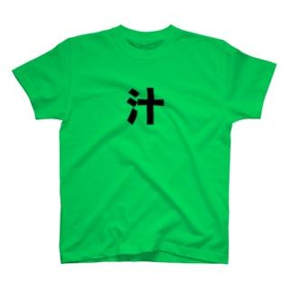 tyakaの汁 T-shirts