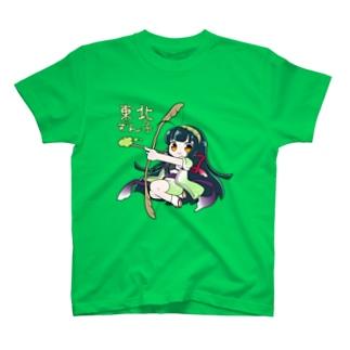 東北ずん子(ずんだアロー:ずんだカラー) T-shirts