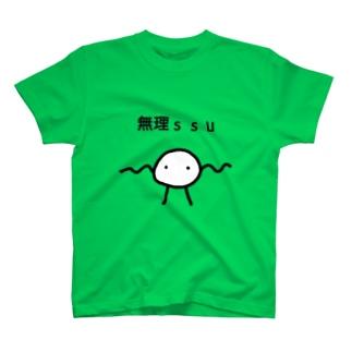 無理ssu T-shirts