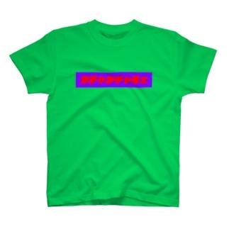 カチャクチャネェ T-shirts