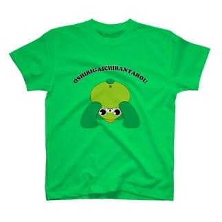 お尻が一番太郎 T-shirts