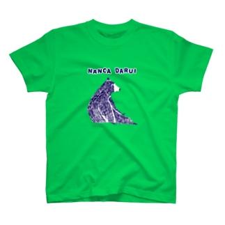 なんかだるい T-shirts