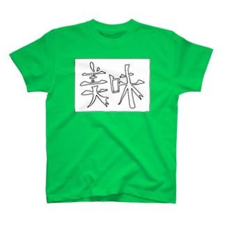 美味 T-shirts