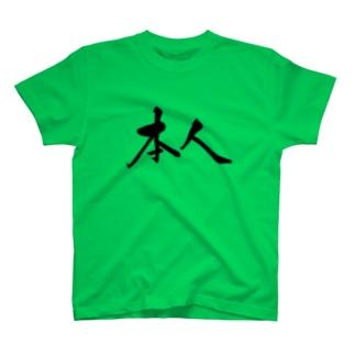 イベント用本人 T-shirts