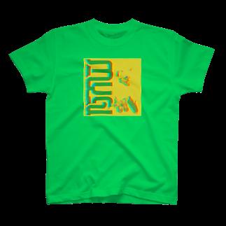 _600000006のムッギムギム T-shirts