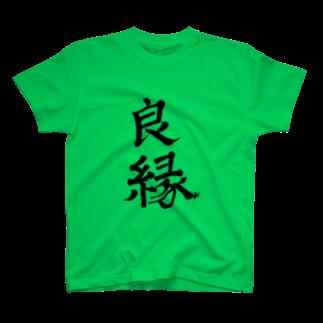天石 Dragon Healingの「良縁」 T-shirts