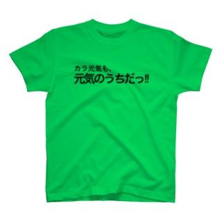 カラ元気も、元気のうちだっ!! T-shirts