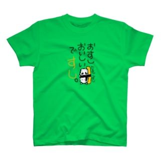 おすしおいしいですし。たまごずし編 T-shirts