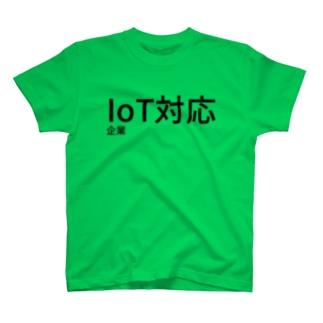IoT対応企業 T-shirts