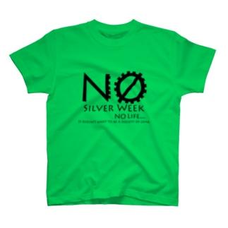 求)シルバーウィーク T-shirts