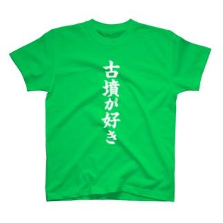 古墳が好き(白) T-shirts