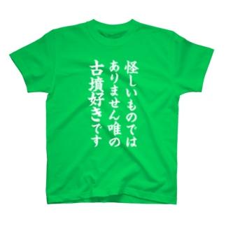 唯の古墳好き(白) T-shirts