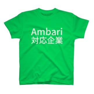 Ambari対応企業 T-shirts