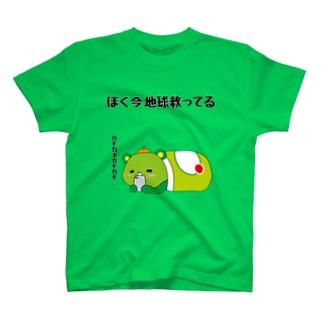 ぼく今 地球救ってる T-shirts
