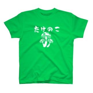 たけのこ T-shirts