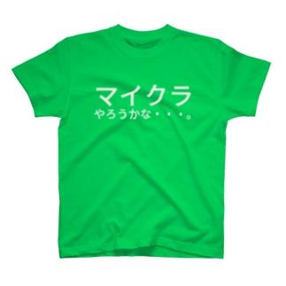 マイクラやろうかな・・・。 T-shirts