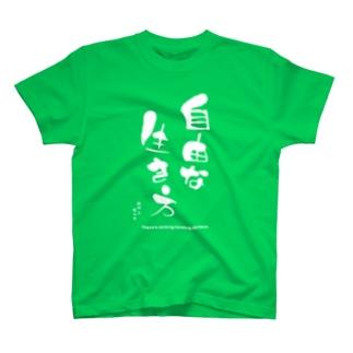 比咩山もっこ「自由な生き方」Tシャツ T-shirts