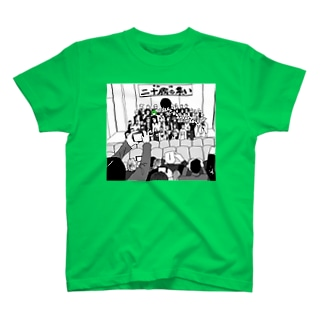 二十歳の集い T-shirts