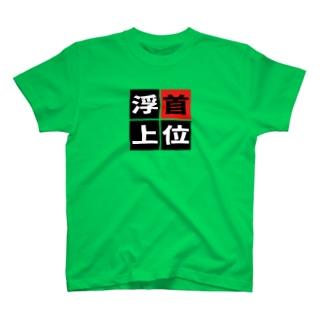 「首位浮上」 T-shirts