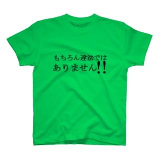 違法じゃないって!! T-shirts