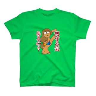 新・痩せる気あるの? T-shirts