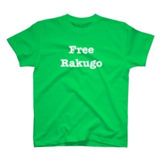 フリー落語だ! T-shirts