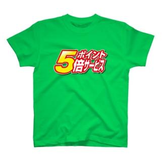 買物するなら週末がお得! T-shirts